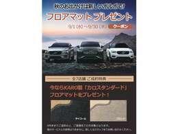 KARO製カロスタンダードフロアマットプレゼント 詳しくは中古車担当杉山まで