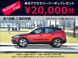 純正オプション2万円分プレゼント 詳しくは中古車担当杉山まで