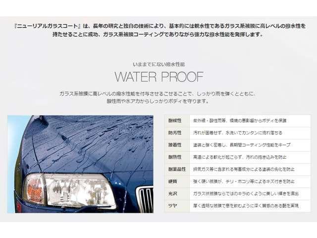 Aプラン画像:ガラス系被膜に高レベルの撥水性能を付与させるこせることで、しっかり雨を弾くとともに、酸性雨や水アカからしっかりボディを守ります。