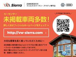カーセンサー未掲載車両の情報多数!詳しくはSierraホームページ [vw-sierra.com] にて!