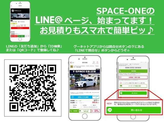 ◆当社【SPACE-ONE】のLINE@ページも始まっております。スマホで簡単、お見積り依頼が可能です。LINEの「友だち追加」から「ID検索」または「QRコード」でご登録お願い致します♪