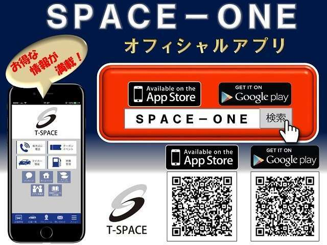 ◆当社【SPACE-ONE】のスマホ公式アプリになります。在庫最新情報やその他 緊急の時などにお役立ちする情報が盛り沢山!画像の QRコードよりダウンロード出来ますので是非ご活用ください。