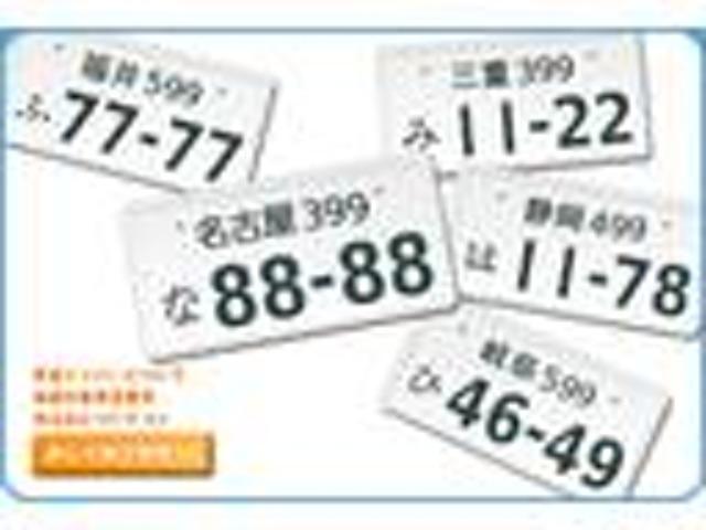 Aプラン画像:ナンバープレートを希望の番号で登録出来ます。(※但し、抽選番号など一部取得が困難な場合もございます。)
