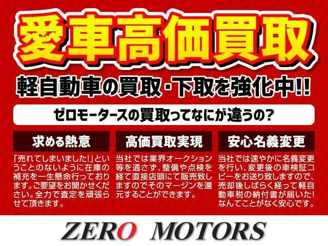 【高価買取も実施】販売だけでなく、下取り車の高価買取も実施中♪今お乗りのお車も当店へお任せ下さい☆