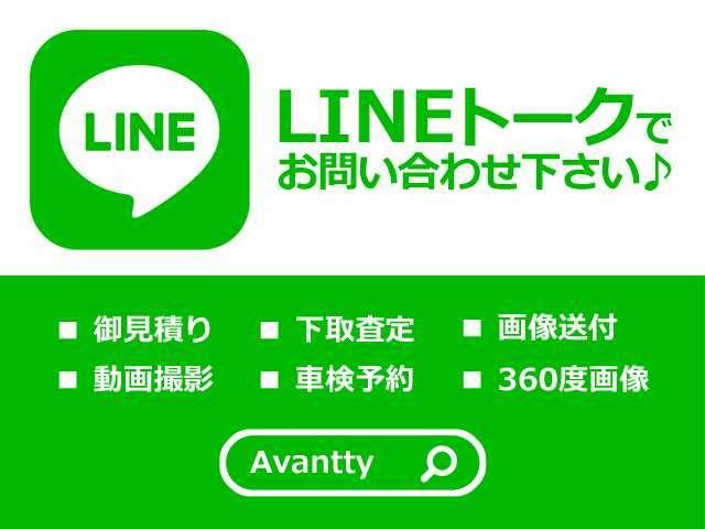 LINEにてご指定箇所の画像や動画もお送りできますので、お気軽にお問い合わせ下さい。