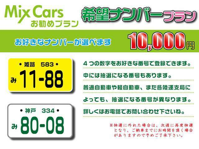 Aプラン画像:愛車は好きなナンバーで登録したいですよね♪ 覚え易い番号、所縁のある番号をこの機会に取得してはいかがですか!?