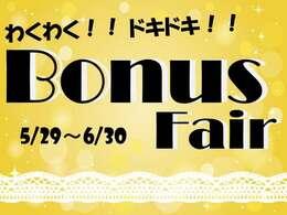 ボーナス大商戦フェア開催♪お友達をお誘いの上お気軽にご来店ください!!
