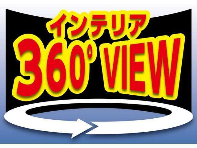 360°ビューで内装をお好きな角度から確認していただけます!