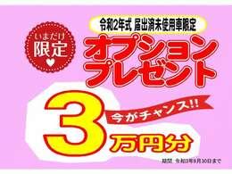 【オプションプレゼント対象車】期間限定オプション3万円プレゼント中