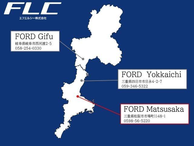エフエルシー株式会社は松阪、四日市、岐阜にてフォードサービス店をご用意しております。フォード車の販売及びサービスに努めております。