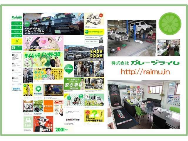 詳しくは弊社HP→ http://raimu.in  ガレージライムのインスタグラムやってます!検索は【garageraimu】にて!整備部、ショールームと3つのアカウントで情報発信してます(*^^)