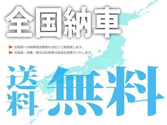 お住まい地域管轄陸運局までの陸送費用が無料☆ご希望の場合は、追加2万円でご自宅まで納車させていただきます。北海道・沖縄・東北地方のお客様は別途お見積りいたします