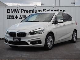 BMW 2シリーズアクティブツアラー 218d ラグジュアリー 認定中古車 コンフォートPKG 社外地デジ