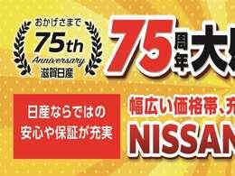 日ごろより皆様よりご愛顧頂きまして誠にありがとうございます。おかげで「滋賀日産自動車、創立75周年」を迎えることが出来ました。75周年大感謝際開催中!!