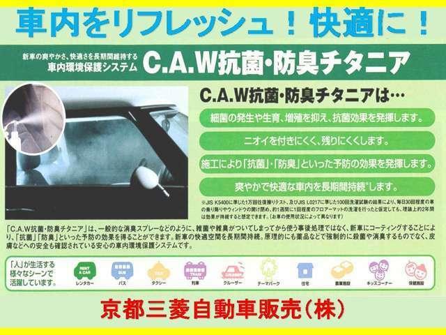 Bプラン画像:車内のあらゆるところに抗菌・防臭施工し、快適な空間を長期間維持します。