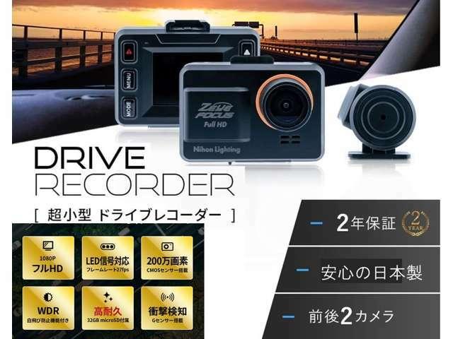 Bプラン画像:超小型ドライブレコーダーです。安心の日本製!高耐久 フルHD 前後2カメラ 200万画素 自動飛び防止付き LED信号対応 衝撃検知 メーカー保証2年