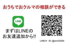 おうちでゆっくりおクルマのご相談ができます!こちらまで LINE:@onn2399k