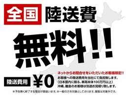 「陸送費無料キャンペーン」実施中!詳しくはお問合せください♪札幌市内⇔青森市内でも約70,000円です!これはチャンスです!