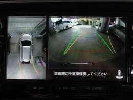 クルマを真上から見ているかのように、周囲の状況を把握しながら安心して駐車が行える全方位カメラ付です。