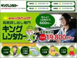 1ヶ月19800円から乗れるレンタカーもございます。購入かお悩みの方は、長期レンタカーもご検討下さい。詳しくはこちら!!https://www.589.co.jp/rental/