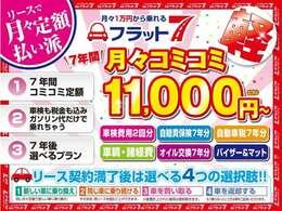 車検代、自動車税、車両代、メンテナンス代が全て入って月々1万円から新車に乗れるカーリースのプランもございます。お気軽にお問い合わせください。https://www.589.co.jp/flat7/