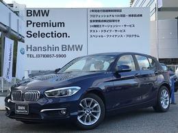 BMW 1シリーズ 118i スタイル ワンオーナーPサポートPKG純正HDDナビETC
