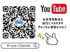 在庫車両動画を配信しております。QRコードを読み込むと紹介ページへ進みます!