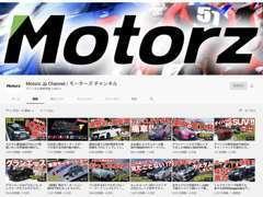 「Motorz」公式YouTubeチャンネルにて、在庫車をご紹介しています。