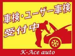 納車後も、アフターサービスを実施しております。車検・ユーザー車検も承ります。