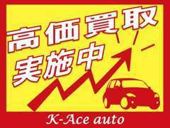 車を手放す【買取】だけでもOKです!スタッフまでご相談ください。