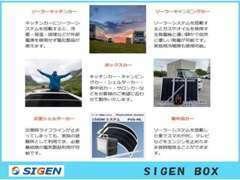 ソーラーエネルギー活用の経験を活かし、各種自動車にソーラーシステムを搭載いたします。