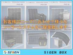 太陽光で作った電気を使用し快適に過ごす、便利に使う、緊急時に備える!カーライフが広がる!