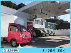 シゲンの販売するボックスカー車は、すべて新品のBOXを搭載しています!