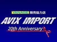 AVIX IMPORT 宝塚店(ヤナセ販売協力店) (株)アビックスコーポレーション