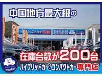 ハイブリッド&コンパクトカー専門店 岩国Kmarket null