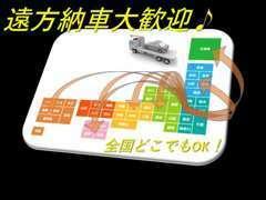遠方納車[日本全国対応]もお任せください♪ご来店が難しい方へは、追加で写真をお送り致します!