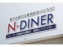 飲食店づくりならデザインから施工まで、全て御任せください。