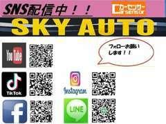 細部の写真や動画などラインで配信いたしますので、お友達登録お願いします!是非お問い合わせください!QRコードをチェック!