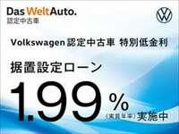 2.5%特別低金利!!