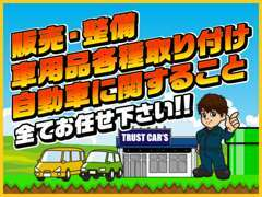 トラストカーズでは、ご納車までの情報や日々の活動等もブログに投稿しております!!YOUTUBEでも活動しております!!