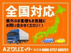 ◆陸送料金お見積り致しますお気軽にお問い合わせください。県外納車実績多数!来店不要,WEB契約にてお買い上げ頂けます。