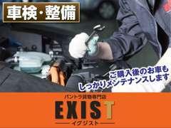 【車検・整備】お任せください。内外装のクリーニング、またアフターのメンテナンスまでしっかり行います。