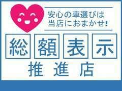 当店は総額表示店です。岡山・倉敷ナンバーのお客様はネット表記の価格で乗り出しが可能です。