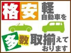 格安軽自動車、普通車も多数ございます!!