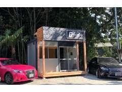 圏央道つくば牛久インターから車で5分!自然豊かな茨城県つくば市大井に店舗を構えております。