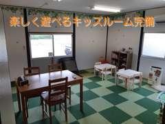 キッズルーム完備☆遊びながらお待ち頂けます!