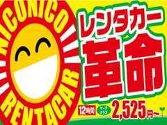 <レンタカー取り扱い店>当店は、『ニコニコレンタカー 加古郡稲美店』としてレンタカーも取り扱っております!