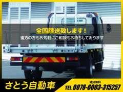 【陸送】全国陸送可能です!遠方販売もお気軽にご連絡ください!