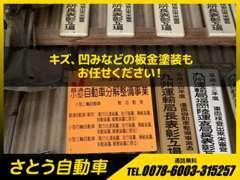 【板金塗装】弊社は板金塗装も取り扱っております!ぜひ一度お問い合わせください(^O^)