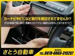 【取付】カーナビやETCなどカー用品の取付をご検討されていませんか?プロの技で綺麗に取付いたします!